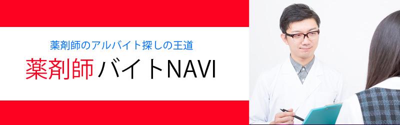 薬剤師バイトNAVI【※薬剤師のアルバイト探しの王道】